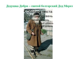Дедушка Добри – святой болгарский Дед Мороз