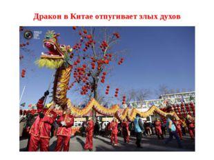 Дракон в Китае отпугивает злых духов