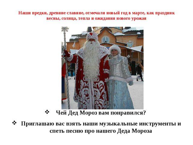 Наши предки, древние славяне, отмечали новый год в марте, как праздник весны,...