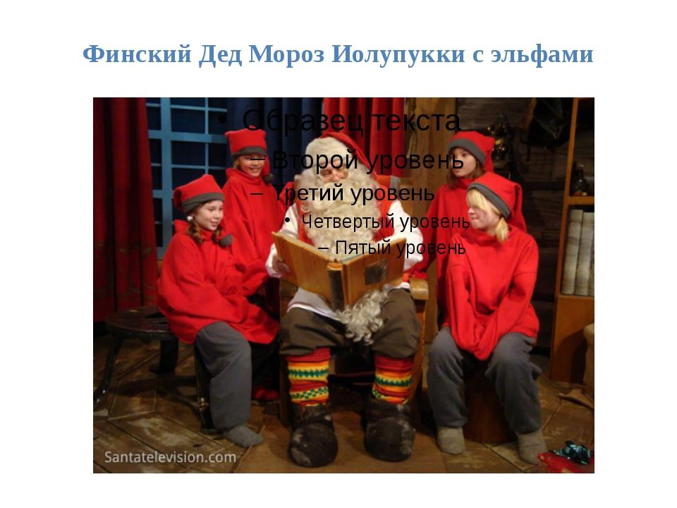 Финский Дед Мороз Иолупукки с эльфами