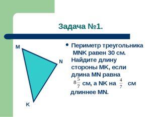 Задача №1. Периметр треугольника MNK равен 30 см. Найдите длину стороны MK, е
