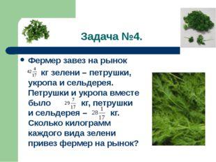 Задача №4. Фермер завез на рынок кг зелени – петрушки, укропа и сельдерея. Пе