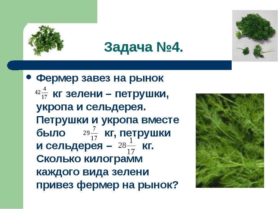 Задача №4. Фермер завез на рынок кг зелени – петрушки, укропа и сельдерея. Пе...