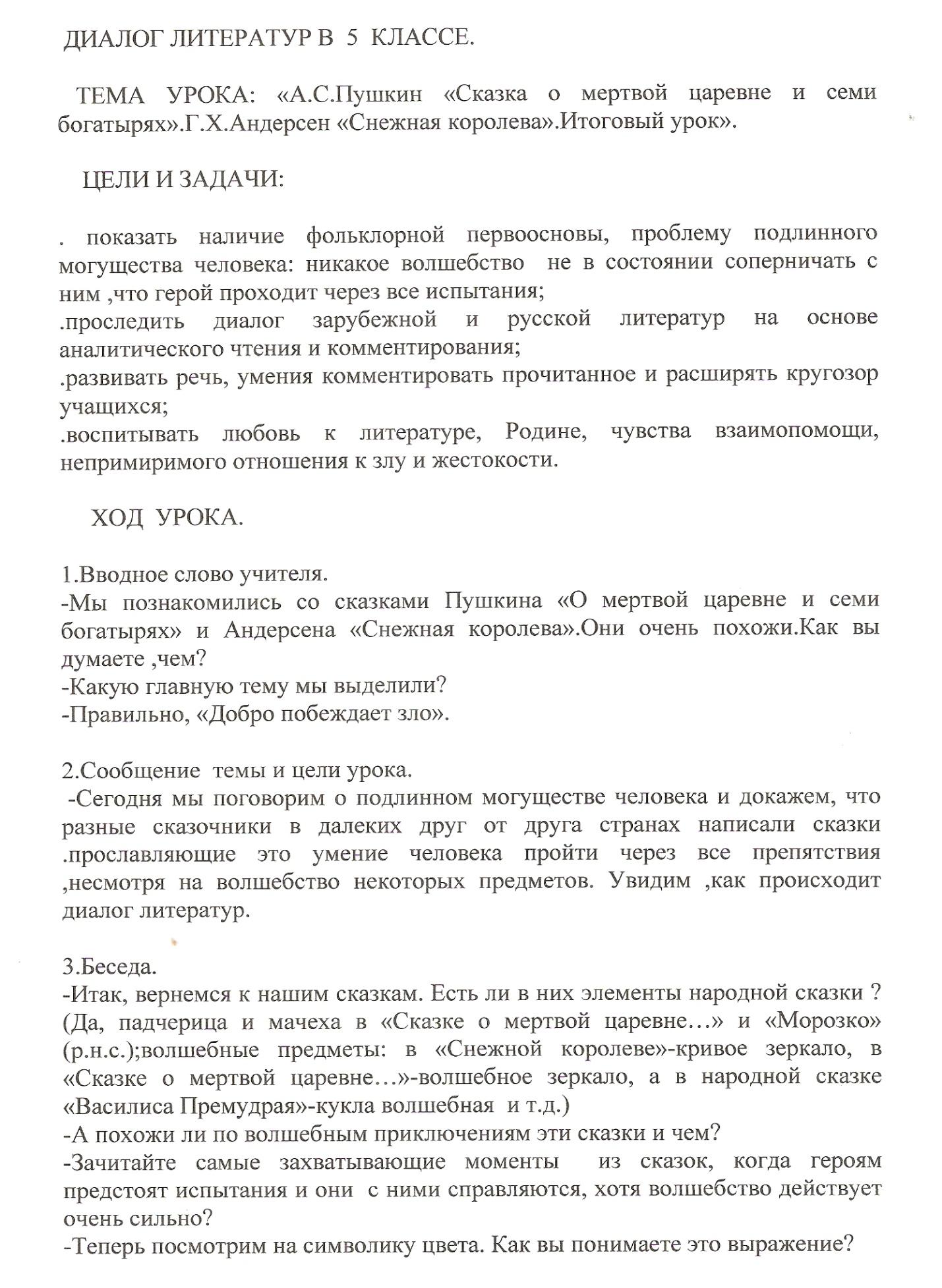 D:\Сохранение\Русский язык и литература\Интеграция и диалог литератур\диалог литератур\сканирование0021.jpg