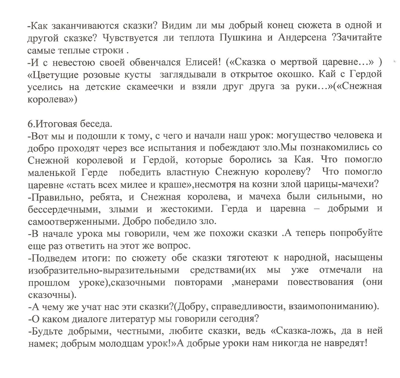 D:\Сохранение\Русский язык и литература\Интеграция и диалог литератур\диалог литератур\сканирование0024.jpg