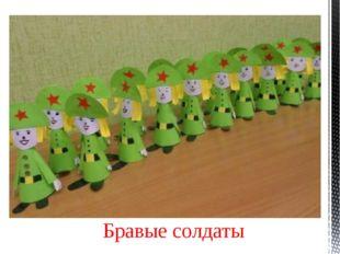 Бравые солдаты Бравые солдаты с песнями идут, А мальчишки следом радостно бег