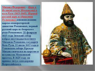 Михаил Федорович – Царь и Великий князь Московский и всея Руси (1613-1645). П