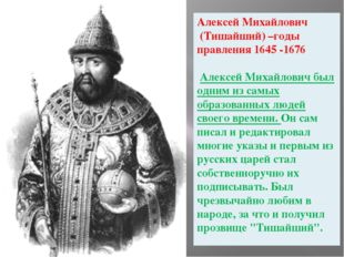 Алексей Михайлович (Тишайший) –годы правления 1645 -1676 Алексей Михайлович б