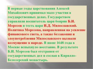 В первые годы царствования Алексей Михайлович принимал мало участия в государ