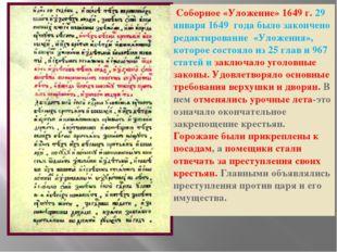 Соборное «Уложение» 1649 г. 29 января 1649 года было закончено редактирован