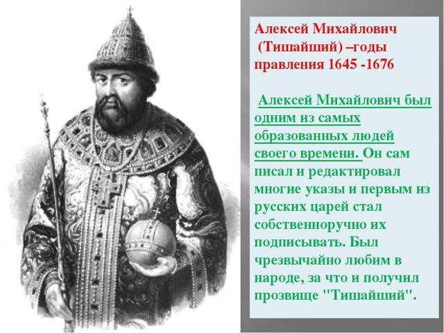 Алексей Михайлович (Тишайший) –годы правления 1645 -1676 Алексей Михайлович б...