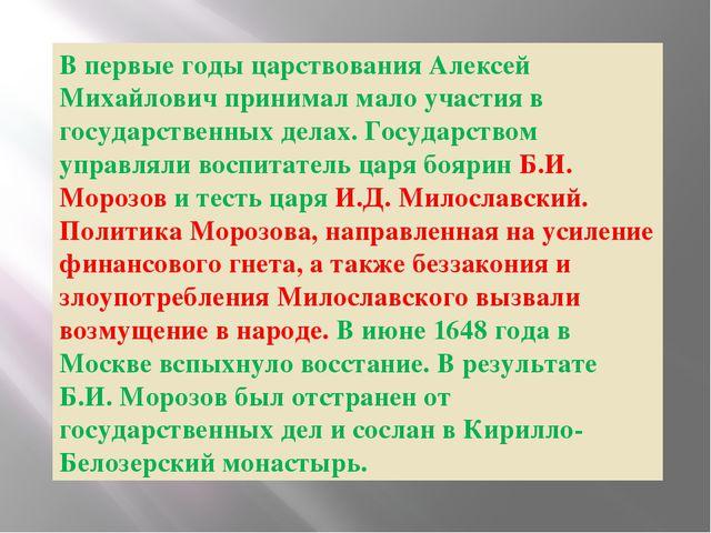 В первые годы царствования Алексей Михайлович принимал мало участия в государ...