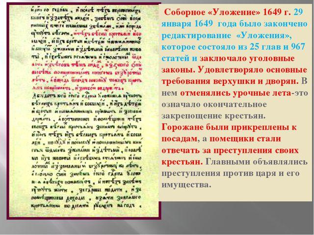 Соборное «Уложение» 1649 г. 29 января 1649 года было закончено редактирован...