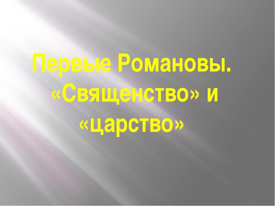 Первые Романовы. «Священство» и «царство»