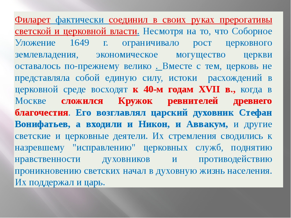 Филарет фактически соединил в своих руках прерогативы светской и церковной вл...