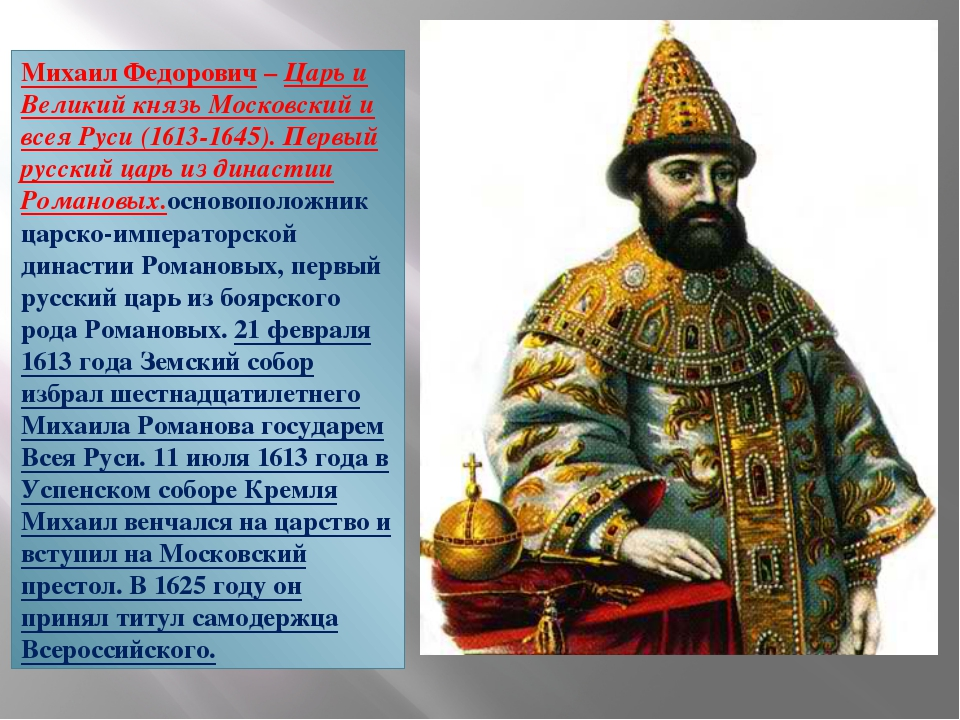 Михаил Федорович – Царь и Великий князь Московский и всея Руси (1613-1645). П...