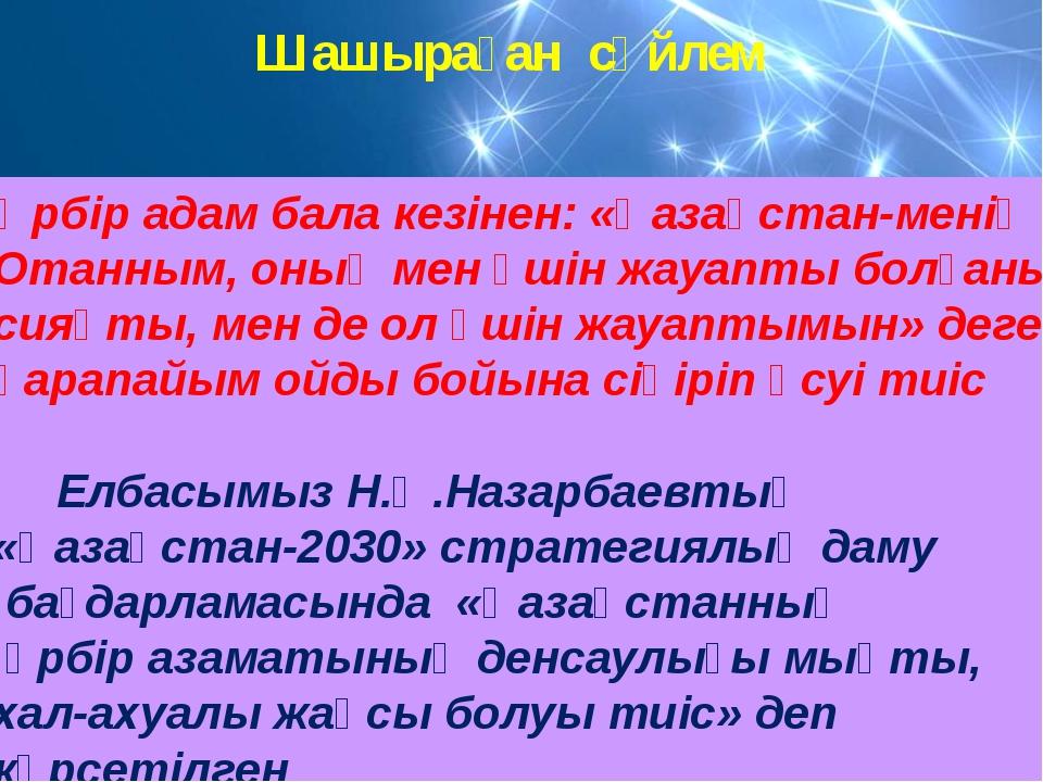 Шашыраған сөйлем Әрбір адам бала кезінен: «Қазақстан-менің Отанным, оның мен...