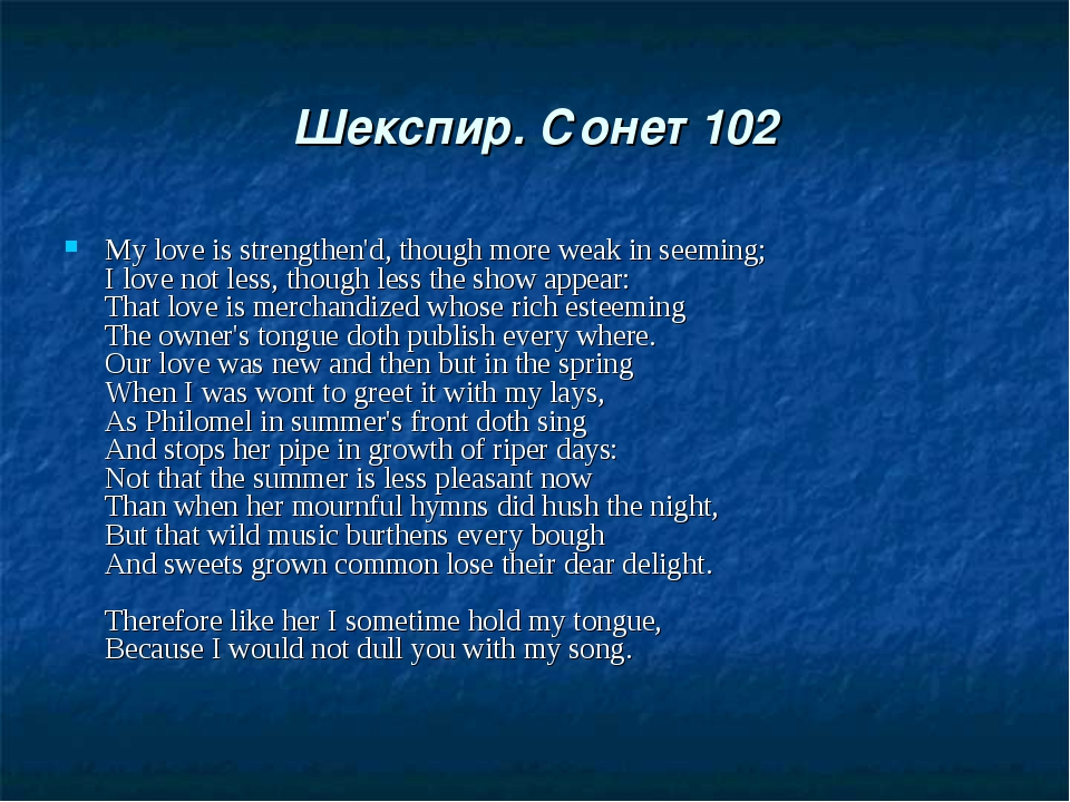 Шекспир. Сонет 102 My love is strengthen'd, though more weak in seeming; I lo...