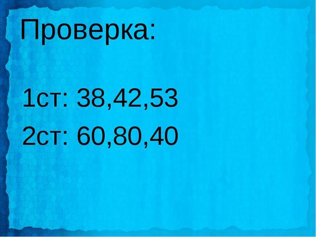Проверка: 1ст: 38,42,53 2ст: 60,80,40