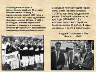«Законодателями мод» в отечественном футболе 30-х годов были москвичи. Победу