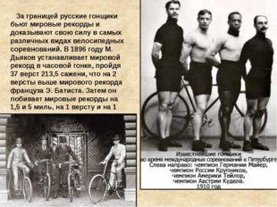 За границей русские гонщики бьют мировые рекорды и доказывают свою силу в са