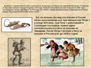 Впервые о соревновании в беге на коньках в литературе упомянул кентерберийск