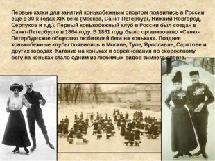 Первые катки для занятий конькобежным спортом появились в России еще в 30-х г