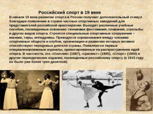 Российский спорт в 19 веке В начале 19 века развитие спорта в России получае