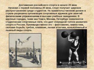 Достижения российского спорта в начале 20 века Начиная с первой половины 20