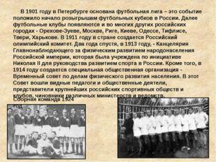 В 1901 году в Петербурге основана футбольная лига – это событие положило нач