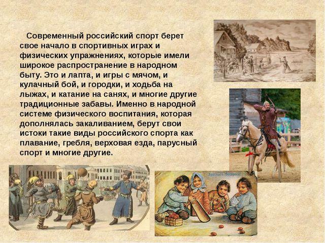Современный российский спорт берет свое начало в спортивных играх и физическ...