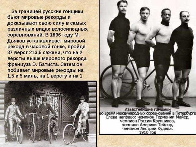 За границей русские гонщики бьют мировые рекорды и доказывают свою силу в са...