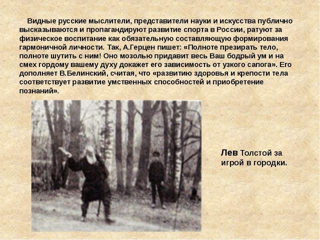Видные русские мыслители, представители науки и искусства публично высказыва...