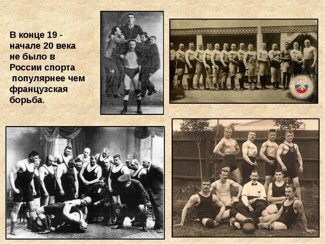 В конце 19 - начале 20 века не было в России спорта популярнее чем французска...