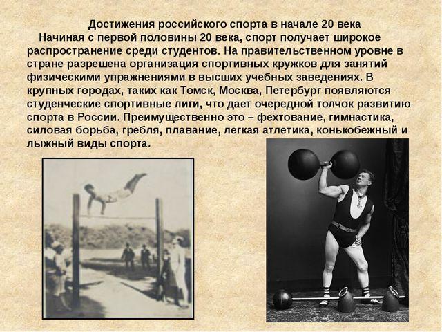 Достижения российского спорта в начале 20 века Начиная с первой половины 20...