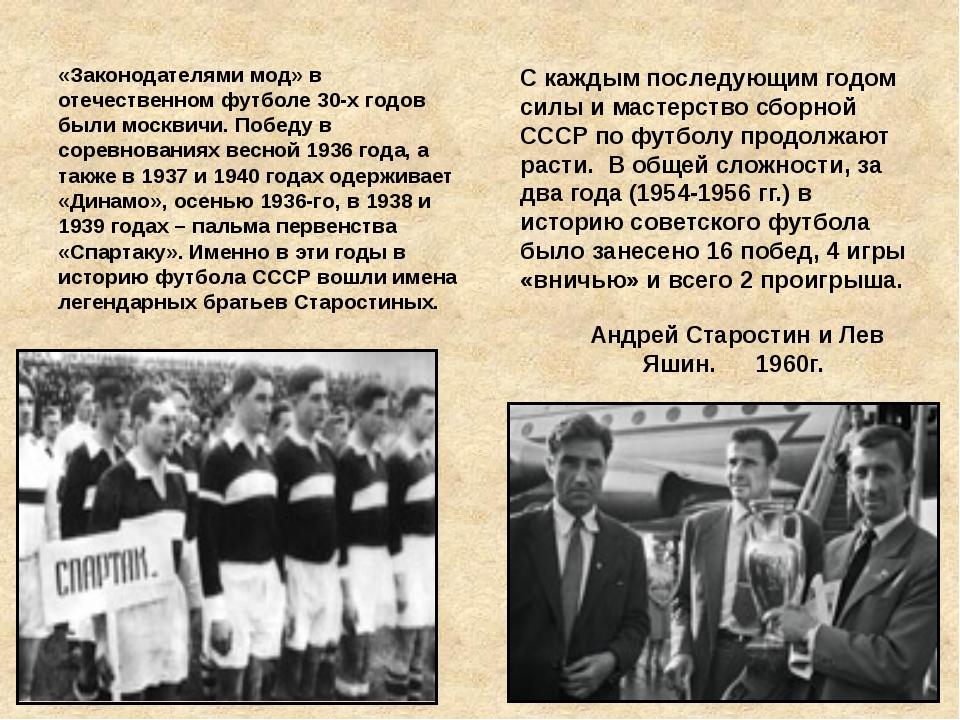 «Законодателями мод» в отечественном футболе 30-х годов были москвичи. Победу...