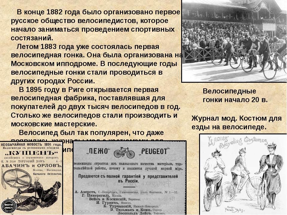 Велосипедные гонки начало 20 в. В конце 1882 года было организовано первое ру...