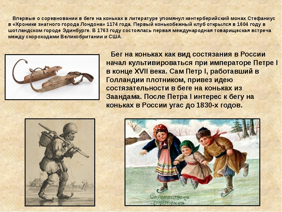 Впервые о соревновании в беге на коньках в литературе упомянул кентерберийск...