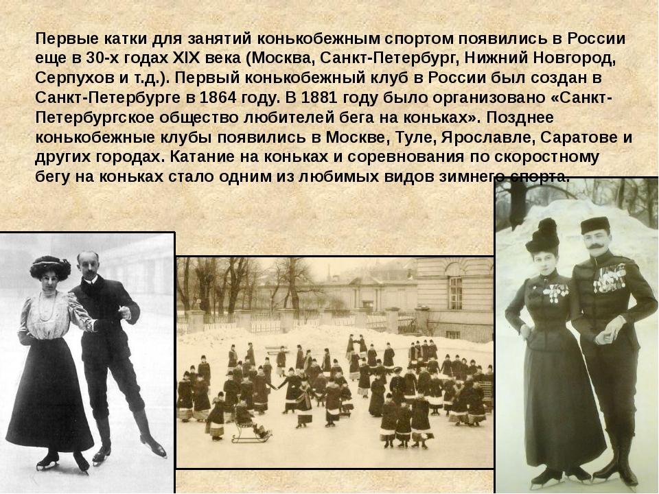 Первые катки для занятий конькобежным спортом появились в России еще в 30-х г...