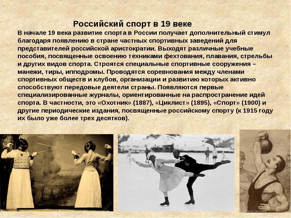 Российский спорт в 19 веке В начале 19 века развитие спорта в России получае...