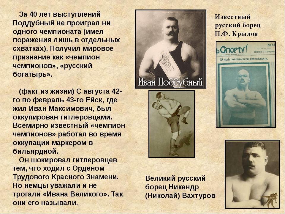 Известный русский борец П.Ф. Крылов Великий русский борец Никандр (Николай) В...