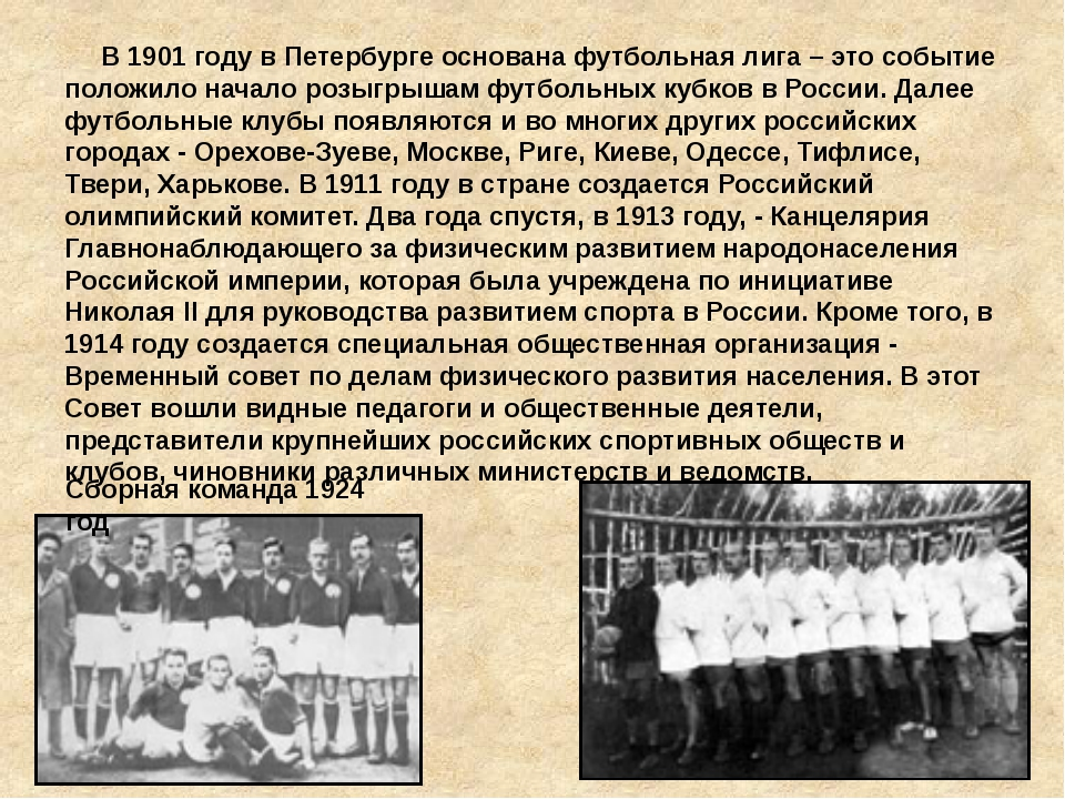 В 1901 году в Петербурге основана футбольная лига – это событие положило нач...