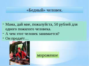 «Бедный» человек. Мама, дай мне, пожалуйста, 50 рублей для одного пожилого че