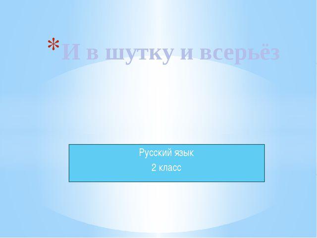 Русский язык 2 класс И в шутку и всерьёз