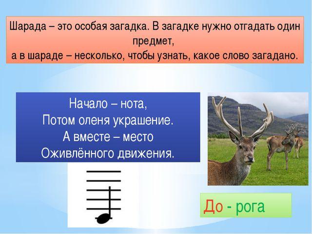 Гдз по русскому языку 2 класс канакина горецкий на костре козел