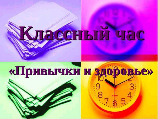 Классный час «Привычки и здоровье»