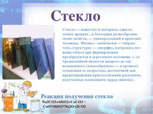 Стекло Стекло — вещество и материал, один из самых древних , и благодаря раз