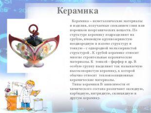 Керамика Керамика – неметаллические материалы и изделия, получаемые спекание