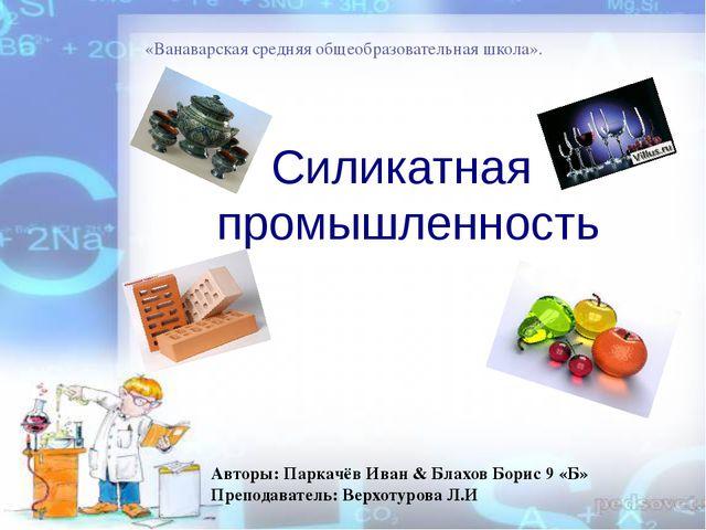 Силикатная промышленность «Ванаварская средняя общеобразовательная школа». А...