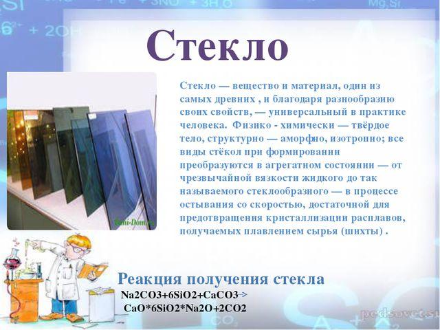 Стекло Стекло — вещество и материал, один из самых древних , и благодаря раз...